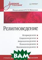 Религиоведение: Учебное пособие   Шахнович М. М. купить