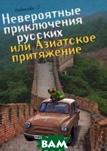 Невероятные приключения русских, или Азиатское притяжение  О. Новикова купить