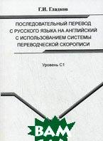 Последовательный перевод с русского языка на английский с использованием системы переводческой скорописи  Гладков Г.И. купить