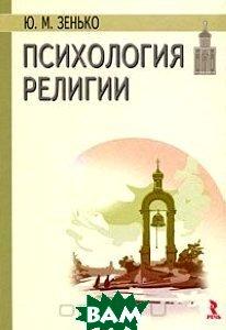 Психология религии. 2-е издание  Зенько Ю.М. купить