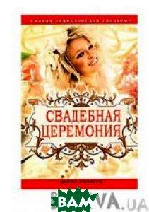 Новая энциклопедия свадьбы. Свадебная церемония  Нестерова Д.В.                                                                   купить