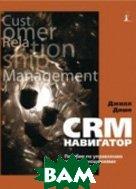 CRM-���������. ������� �� ���������� ����������������� � ��������� / The CRM handbook  ����� ���� / Jill Dyche ������