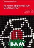 На пути к эффективному менеджменту: живая модель управленческой результативности  Владислав Белошапка  купить