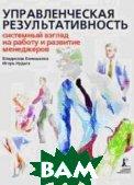 Управленческая результативность: системный взгляд на работу и развитие менеджеров  Владислав Белошапка  купить