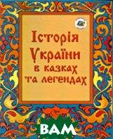 Історія України в казках і легендах   купить