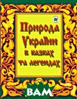 Природа України в казках та легендах   купить