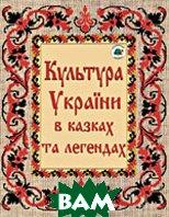 Культура України в казках та легендах   купить