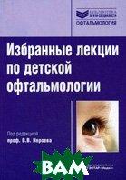 Избранные лекции по детской офтальмологии. Серия: Библиотека врача-специалиста  Нероев В.В. купить