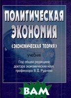 Политическая экономия (экономическая теория). Учебник. 9-е издание  Руднева В.Д. купить