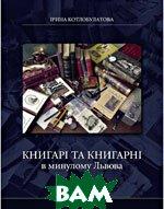Книгарі та книгарні в минулому Львова   купить