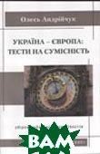 Україна – Європа: тести на сумісність  Андрійчук О.  купить