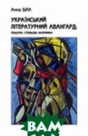 Український літературний авангард   Біла А.   купить