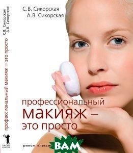Профессиональный макияж - это просто  Сикорская С.В., Сикорская А.В. купить