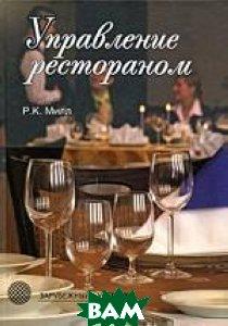 Управление рестораном. Серия: Зарубежный учебник. 3-е издание  Милл Р.К. купить