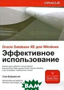 Oracle Database 10g XE для Windows. Эффективное использование  Бобровский С.  купить
