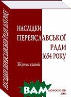 Наслідки переяславської ради 1654 року    купить