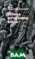 Велика Вітчизняна війна. Спогади та роздуми очевидця  Пігідо-Правобережний Ф. купить