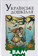 Українське дошкілля  Зінкевич Н., Зінкевич О. купить