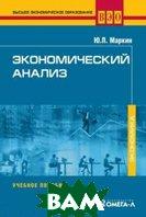 Экономический анализ. Учебное пособие. 2-е издание  Маркин Ю.П. купить