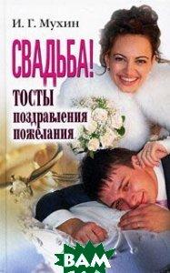 Свадьба! Тосты, поздравления, пожелания  И. Г. Мухин купить