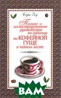 Полное иллюстрированное руководство по гаданию на кофейной гуще и чайном листе  Зед С.  купить