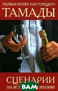 Первая книга настоящего тамады. Сценарии на все случаи жизни   купить