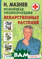 Новейшая энциклопедия лекарственных растений. 15-е издание  Мазнев Н. купить