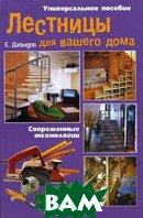 Лестницы для вашего дома. Современные технологии  Давыдов Е.Н. купить