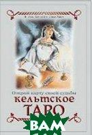 Кельтское таро (книга+карты вкоробке)  Конвей Хант купить