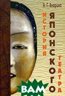 История японского театра: древность и средневековье: сквозь века в XXI  столетие  Н. Г. Анарина купить