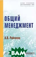 Общий менеджмент: учебник  Александр Райченко  купить
