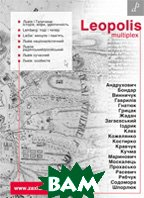 Leopolis multiplex. Серія «De profundis»     купить