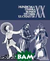 Українська графіка першої третини ХХ століття  Лагутенко Ольга купить