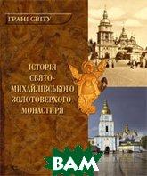 Історія Свято-Михайлівського Золотоверхого монастиря. Серія `Грані світу`   купить