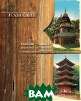 Україна-Японія: дерев'яна архітектура  Шевцова Галина  купить