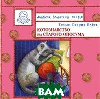 Котознавство від старого Опосума. Серія «Дитяча іронічна поезія»    Томас Стернз Еліот  купить
