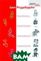 Ірен Роздобудько про Блеза Паскаля, Вольфі Моцарта, Ганса Андерсена, Катрусю Білокур та Чарлі Чапліна. Серія «Життя видатних дітей»   Ірен Роздобудько купить
