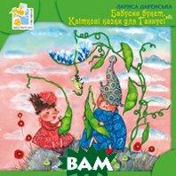Бабусин букет, або Квіткові казки для Ганнусі. Серія «Золотий лелека»   Даренська Лариса купить