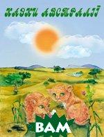 Казки Австралії. Серія «Казки народів світу»     купить