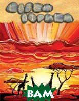 Казки Африки. Серія «Казки народів світу»    купить