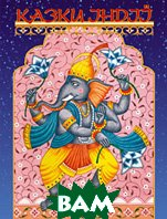 Казки Індії. Серія «Казки народів світу»     купить