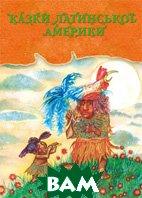 Казки Латинської Америки. Серія «Казки народів світу»   купить