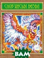 Слов'янські казки. Серія «Казки народів світу»    купить