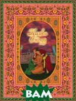 Казки Сходу. Книга 2. Серія «Казки народів світу»    купить