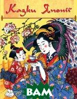 Казки Японії. Серія «Казки народів світу»    купить