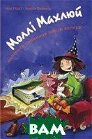 Моллі Махлюй. Маленька чарівниця зовсім велика! Серія «Моллі Махлюй – маленька чарівниця»    Нелє Моост купить