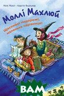 Моллі Махлюй. Щасливої подорожі, маленька чарівнице! Серія «Моллі Махлюй – маленька чарівниця»   Нелє Моост купить