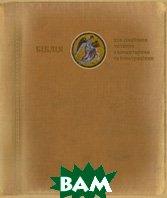 Біблія «Для сімейного читання з коментарями та ілюстраціями»   купить
