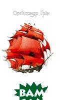 Червоні вітрила  Олександр Грін  купить