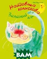 Найдовша колискова, або Зелений кіт  Єва Нарубина  купить